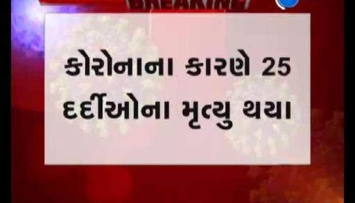 Gujarat Corona Cases Today 1871 Corona Cases In Gujarat