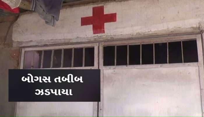 પંચમહાલના ભોળા દર્દીઓને લૂંટતા બોગસ તબીબોનો રાફડો ફાટ્યો, 5 દિવસમાં 6 પકડાયા