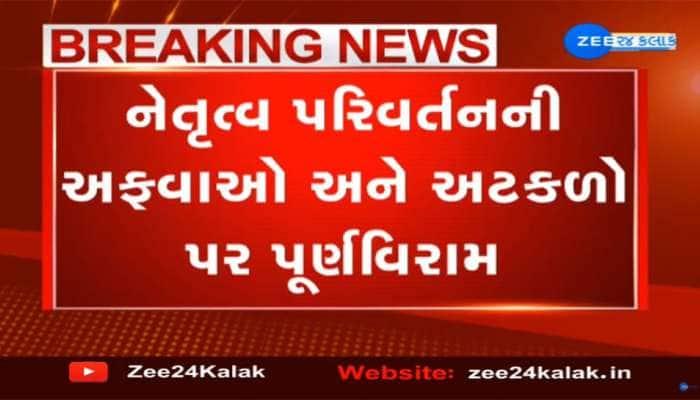 ગુજરાત સરકારમાં સબ સલામત, હાલ નેતૃત્વ પરિવર્તનની કોઇ જ શક્યતા નહી