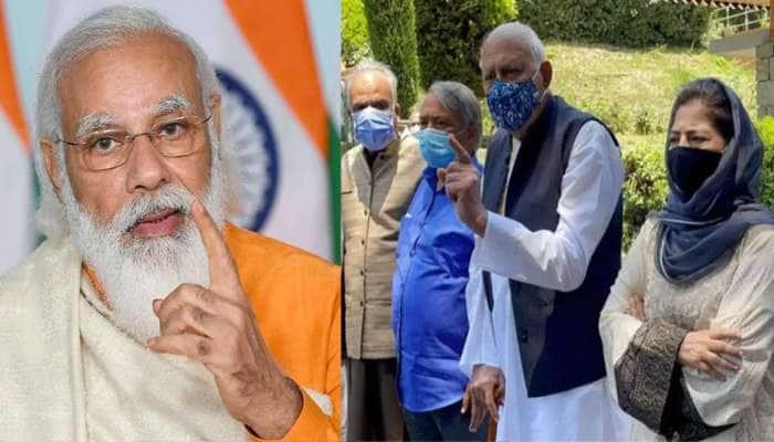 PM Modi સાથે J&Kના નેતાઓની આજે બેઠક, LoCથી લાલ ચોક સુધી હાઈ અલર્ટ