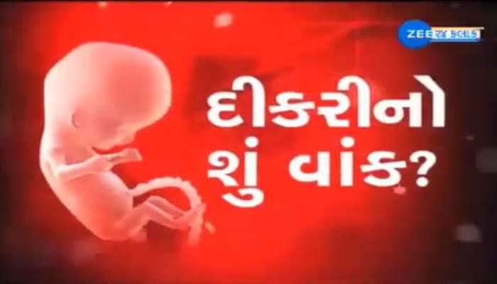 સુખીસંપન્ન ગુજરાતમાં દીકરીઓ પ્રત્યે આવુ ઓરમાયું વર્તન કેમ?રાજકોટમાં નવજાત બાળકી છોડી દેવાઈ