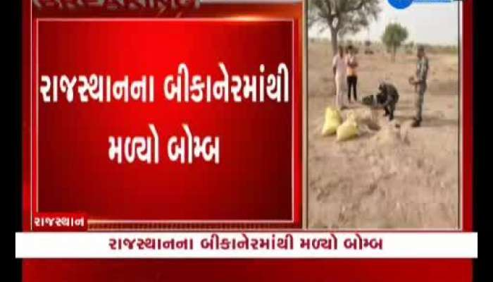 Bomb found in Bikaner, Rajasthan, destroyed by army
