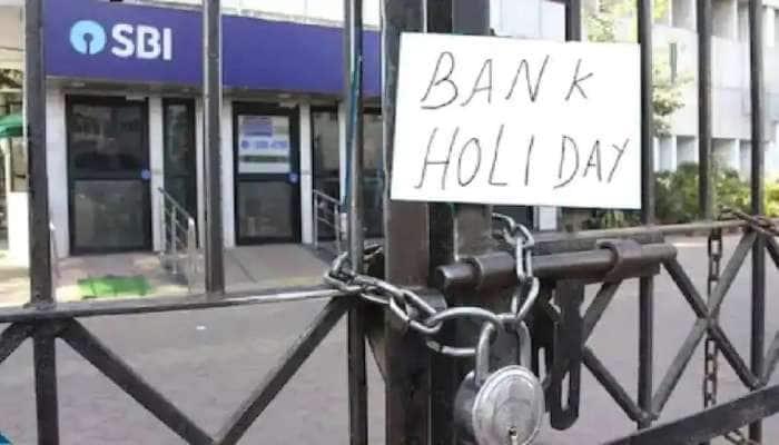 Bank Holidays July 2021: આવતીકાલથી સતત 5 દિવસ માટે બેંકો બંધ, જુલાઈ મહિનામાં 15 રજાઓ
