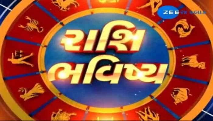 Horoscope 11 July: આ રાશિના જાતકોને મળશે શુભ સમાચાર, સમજી-વિચારીને નિર્ણય લેવો
