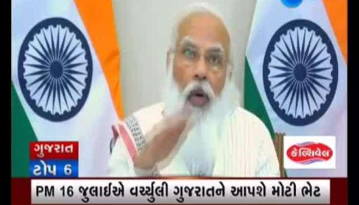Top 10 Gujarat News Today 14 July