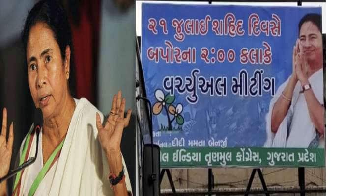 ગુજરાતના રાજકારણમાં 'દીદી'ની એન્ટ્રી, અમદાવાદમાં TMC ના વિશાળ પોસ્ટર લાગ્યા