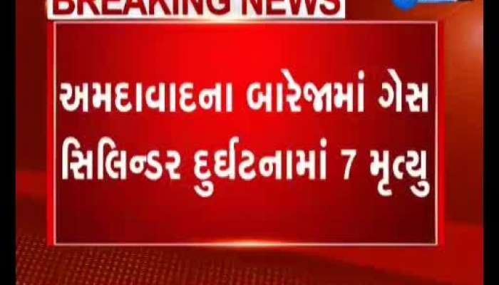 Gas cylinder accident in Bareja, Ahmedabad, Watch