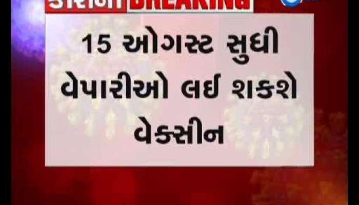 Samachar Gujarat: Important News Of Gujarat 31 July 2021 Today