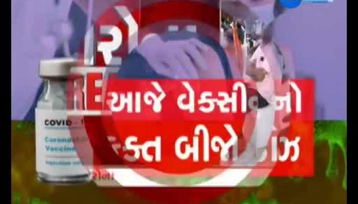 Ahmedabad: Big news for those who want to take a second dose of vaccine