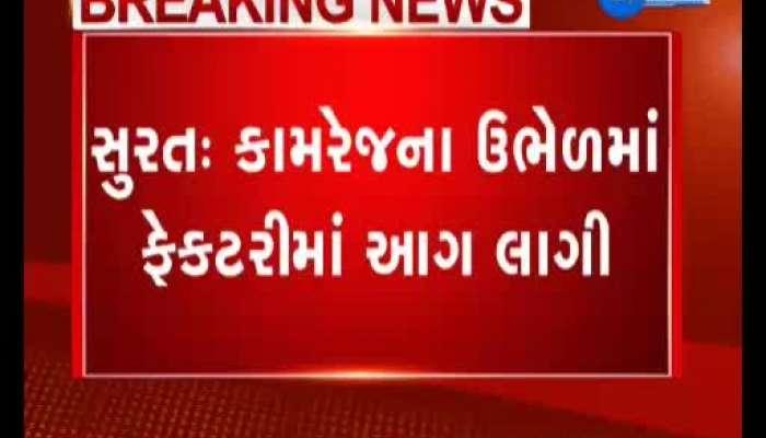 Surat: fire in Pillow factory, watch video