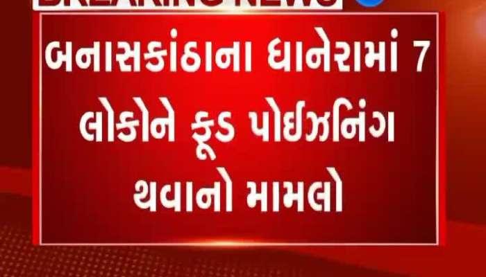 Case of food poisoning of 7 people in Dhanera, Banaskantha