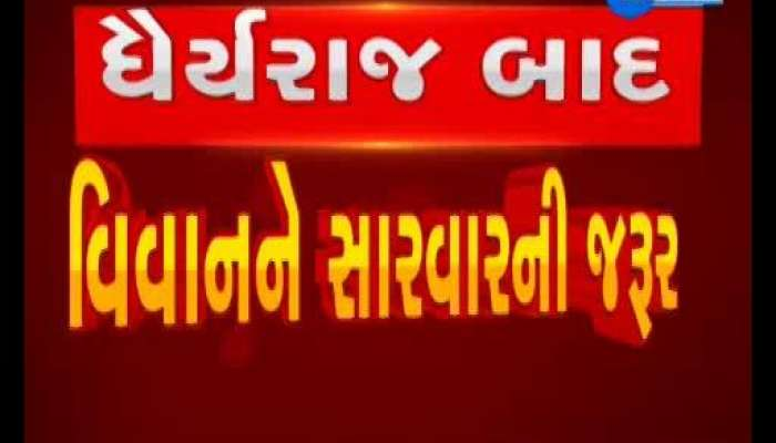 Ahmedabad: After dhairya, Vivan now needs Rs 16 crore injection, Watch