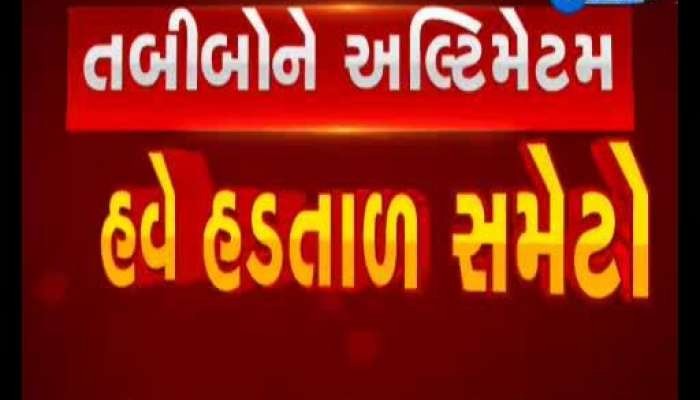 Gandhinagar: Deputy Chief Minister termed the doctors' strike as inappropriate, Watch