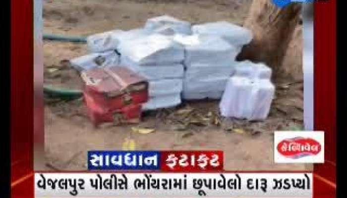 Savdhan Fatafat: Crime News Of Gujarat 21 August 2021 Today