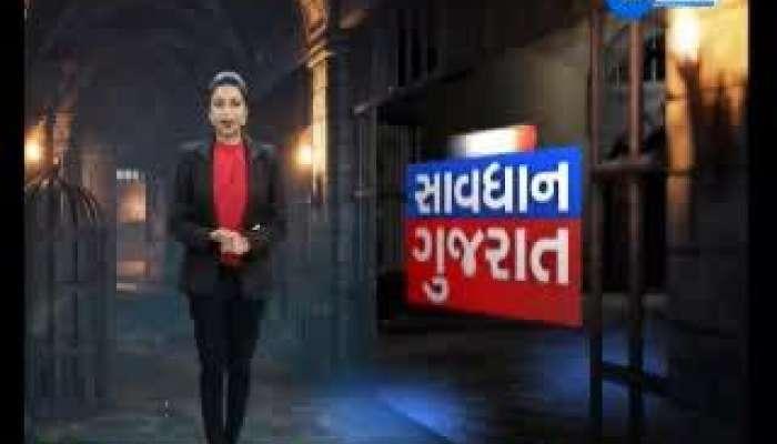 Savdhan Gujarat: Crime News Of Gujarat 21 August 2021 Today