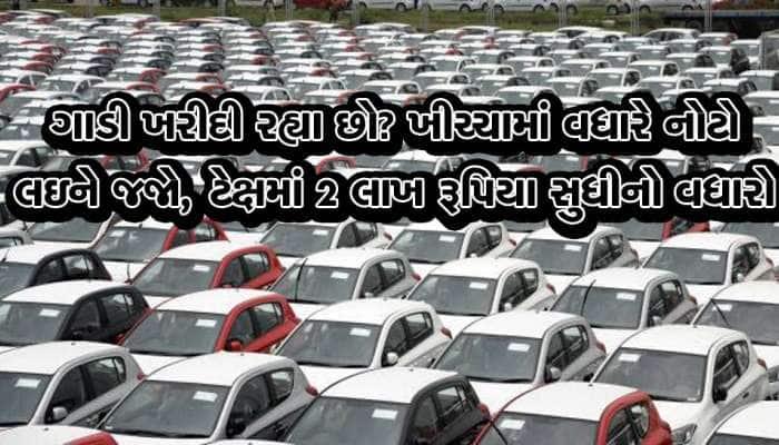 નાગરિકો જાય તો જાય ક્યાં? ગાડીઓના ટેક્સમાં 2 લાખ રૂપિયા સુધીનો અસહ્ય વધારો