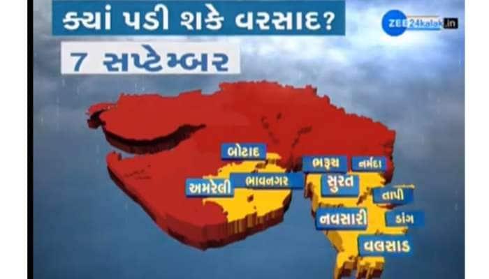 ગુજરાતમાં આજથી 3 દિવસ સારા વરસાદની આગાહી, આજે દક્ષિણ ગુજરાત અને સૌરાષ્ટ્રમાં થશે મેઘમહેર