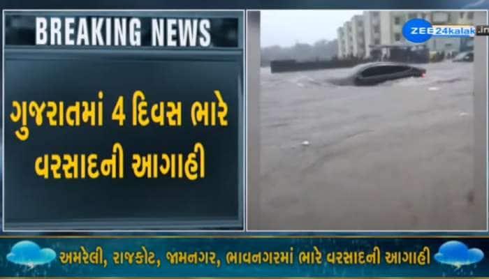 સૌરાષ્ટ્રમાં બારે મેઘ ખાંગા: રાજ્યમાં સૌથી વધુ 20 ઇંચ વરસાદ, 4 દિવસ ભારે વરસાદની આગાહી; જાણો ક્યાં કેટલો વરસાદ