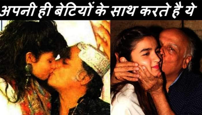 Alia Bhatt ના પિતાએ પોતાની પુત્રીને જ કરી લીધીLip Lock Kiss! હજુ તો એની ઈચ્છા...જાણીને તમે કહેશો કેવો બાપ છે