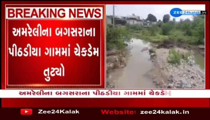 Breaking News: Check dam breaks in Pithdiya village of Bagasara, Amreli, see