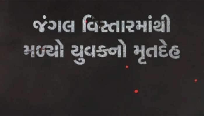 GODHRA માં વેપારીની ઘાતકી હત્યા, હત્યા અંગેનું કારણ જાણવા પોલીસના અંધારામા ફાંફાં