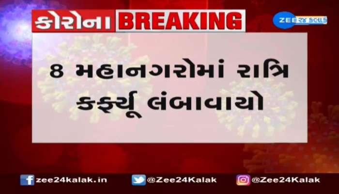 Samachar Gujarat: Important News Of Gujarat 8 October 2021 Today