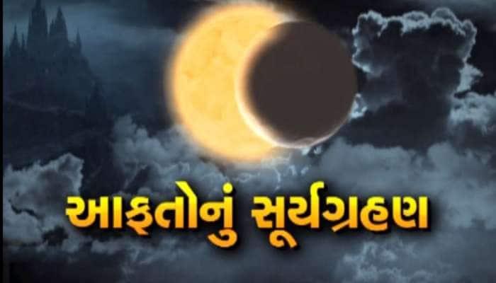 Solar Eclipse 2019 : ગ્રહણને પગલે મંદિરો બંધ રહ્યા, તો ક્યાંક અંધશ્રદ્ધા દૂર કરવાનો કરાયો પ્રયાસ